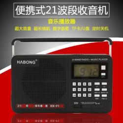 ĐÀI RADIO AM/FM/SW/USB  NGHE NHẠC HABONG KK-F169