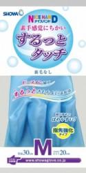 Găng tay biết thở SHOWA size M