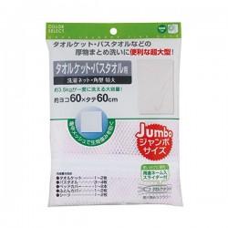Túi giặt Jumbo 60x60cm
