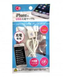 Dây sạc iPhone