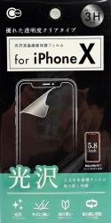 Miêng dán màn hình iPhone X
