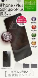 Miếng dán màn hình chống vân tay cho iPhone 6Plus/6S Plus/7Plus