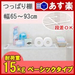 Kệ chia ngăn không cần khoan vít Heian, 65cm kéo dài 93cm (M3)