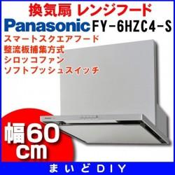 Máy hút mùi bếp Panasonic FY-6HZC4-S
